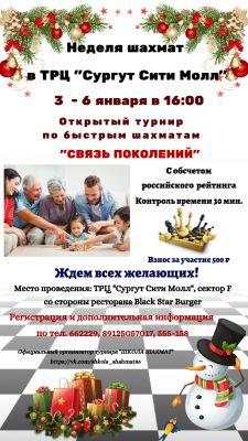 Неделя Шахмат_2019